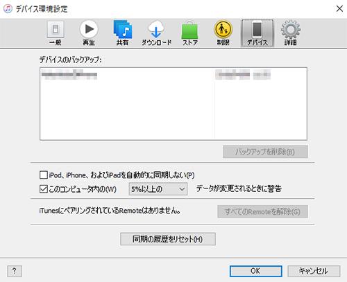 iCloudに保存したiPhoneのバックアップデータを確認する