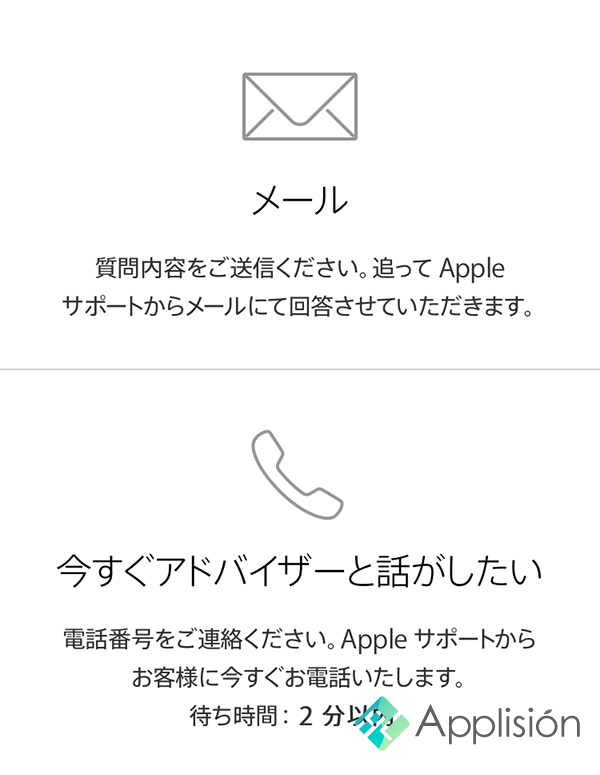 iPhoneでiTunesサポートに問い合わせる⑤