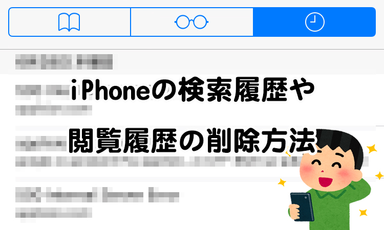 iPhoneの検索履歴の見方や閲覧履歴の削除方法