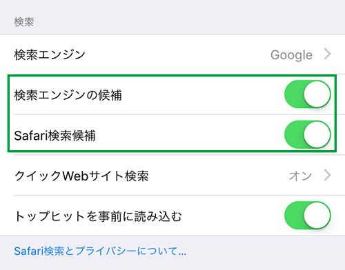 iPhoneの検索候補残さないようにする方法
