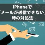 iPhoneでメールが送信できない時の対処法