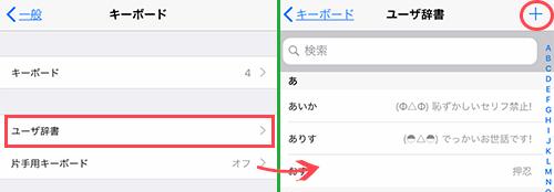 iPhoneのユーザー辞書で定型文を登録する方法