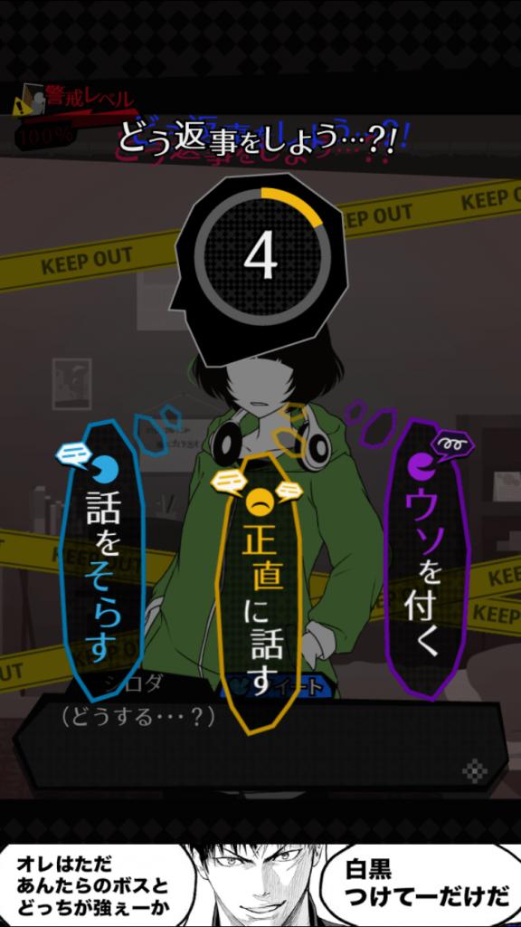 「シェアハウス 今日も僕は監視する。」無能がはじめるゲームアプリ攻略 Vol.2