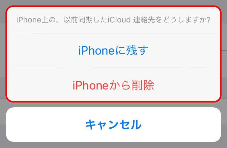iPhoneをサインアウトするとどうなる?(2)