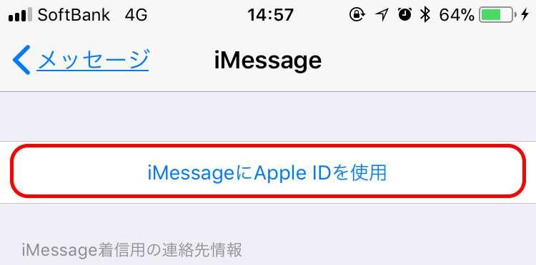 iPhoneをサインアウトするとどうなる?(3)