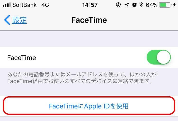 iPhoneをサインアウトするとどうなる?(4)