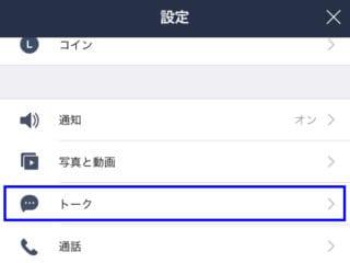 LINE トーク 復元(スマホ)②