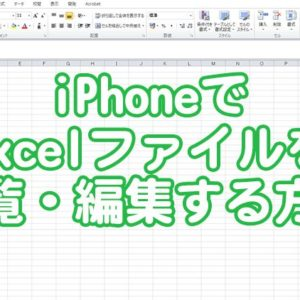 iPhoneでExcelファイルを閲覧、編集する方法