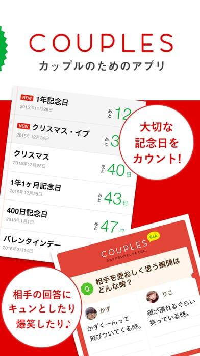 【2017夏】カップルに人気のおすすめアプリまとめ