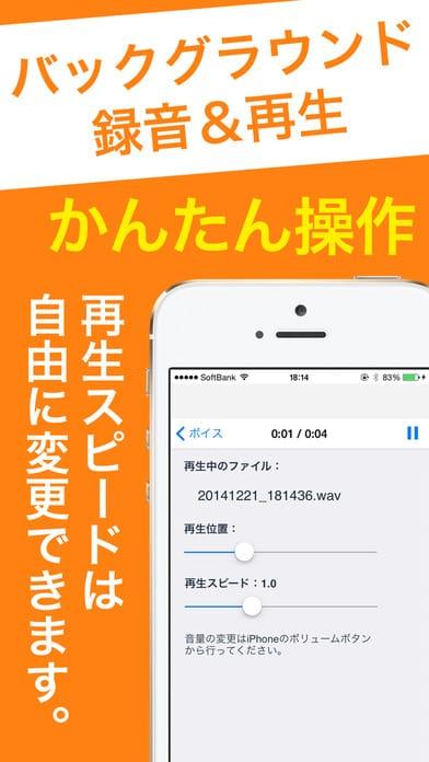 【2017夏】iPhoneの便利なおすすめ録音アプリまとめ