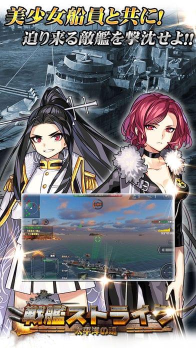 戦艦ストライク 太平洋の魂
