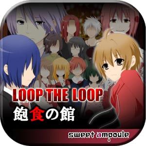 LOOP THE LOOP 1 飽食の館