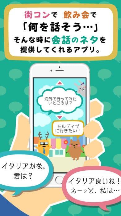 【2017夏】合コンで使える! おすすめiPhoneアプリまとめ