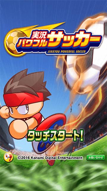 【2017秋】iPhoneでできるおすすめサッカーゲームアプリ紹介
