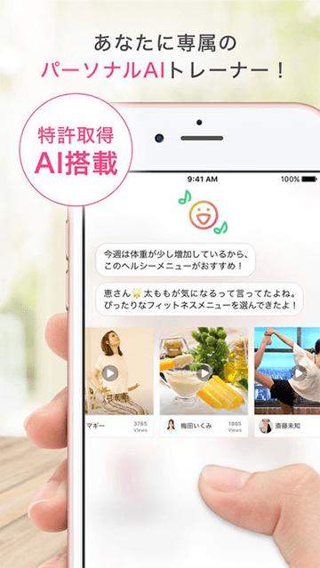 AIがダイエット指導!?FiNC 続けられるダイエットAIアプリでキレイに痩せる