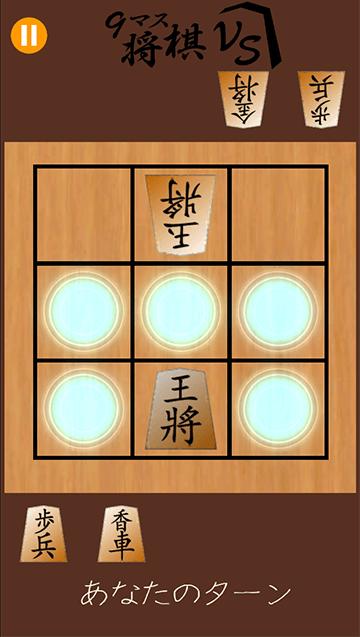 ミクロの盤面で詰将棋!「小さなマスで詰将棋 -9マス将棋VS -」