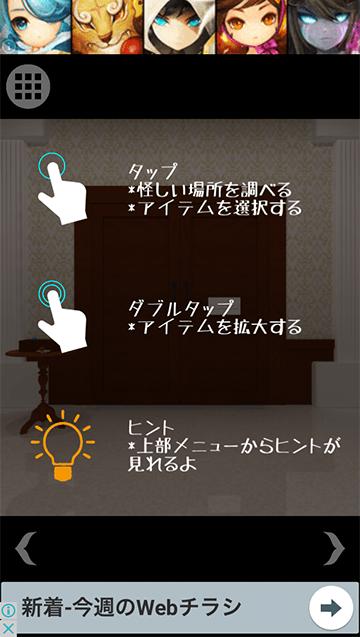 脳をフル回転!謎解きゲームアプリ「脱出ゲーム- おとぎの国から脱出」