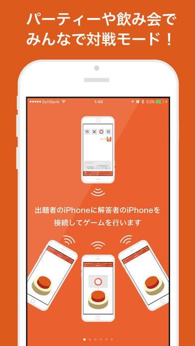 これで物知り! iPhoneのおすすめ雑学アプリまとめ