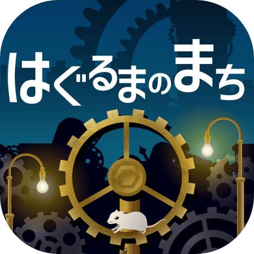 【2017冬】秀逸!スチームパンクなiPhoneゲームアプリまとめ