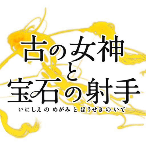 【2017冬】感動、ストーリー重視のRPGゲームアプリまとめ