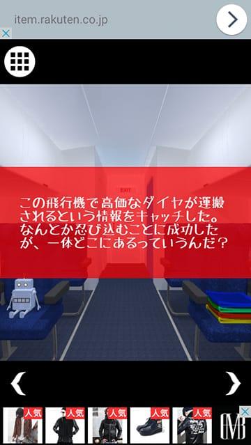 脱出ゲーム-飛行機から脱出②