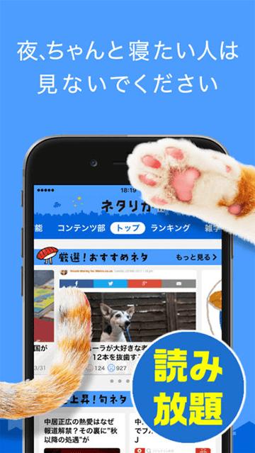 暇つぶしニュースアプリの決定版!ネタりか