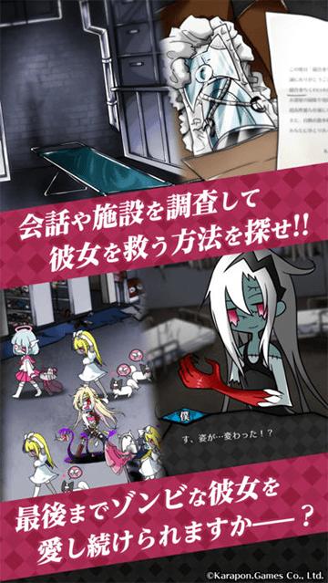 【2017秋】逃げろ! iPhoneでできるゾンビ系ゲームアプリ!