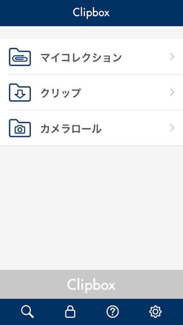 clipbox②