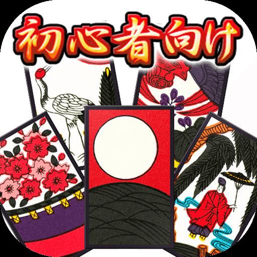 【2017秋】対戦も可能なiPhoneでできる人気の花札アプリまとめ