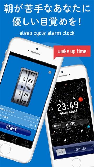 快眠サイクル時計