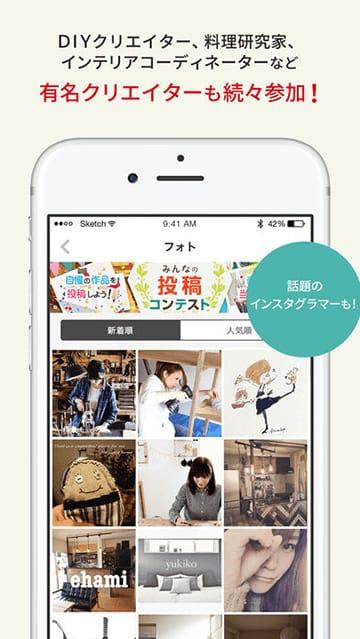 暮らしをちょっと幸せに。「LIMIA – 住まい・暮らしのアイデアアプリ」