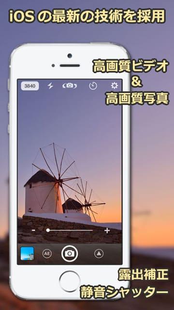 【2017冬】シャッター音なし!無音カメラアプリのおすすめランキング