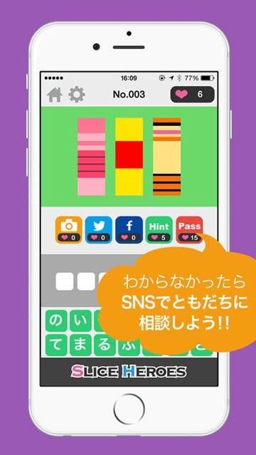 【2017冬】対戦も! iPhoneのおすすめクイズ系アプリまとめ
