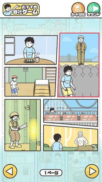 ドッキリ神回避2②