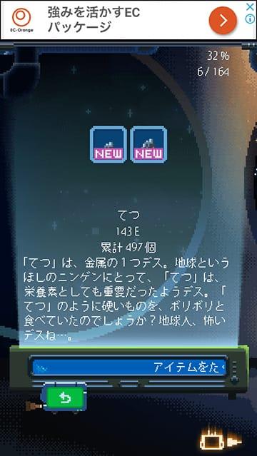 癒し系放置ゲーム「みどりのほし」が「みどりのほしぼし」となって帰ってきた!
