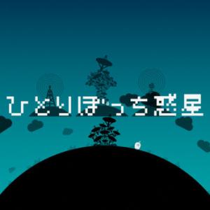 心打つメッセージで話題となった放置ゲーム「ひとりぼっち惑星」