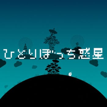 ひとりぼっち惑星 アイコン