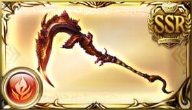新・灼滅天の刃鎌