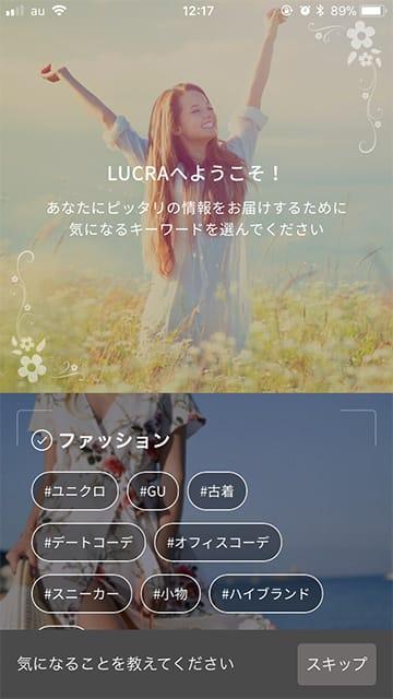 LUCRA(ルクラ)-毎日が楽しくなるアプリ①
