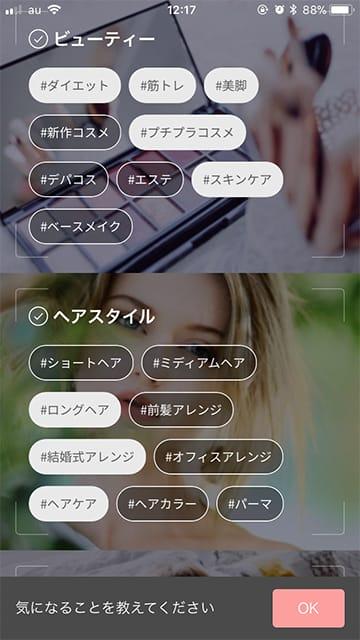 LUCRA(ルクラ)-毎日が楽しくなるアプリ②