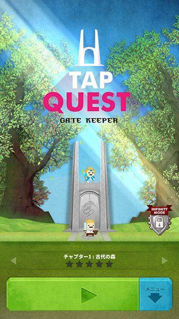 タップクエスト(Tap Quest)②