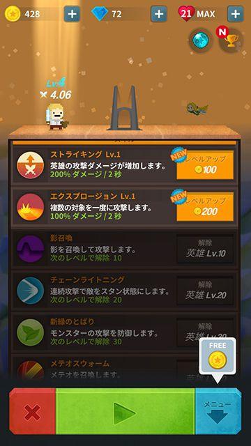 タップクエスト(Tap Quest)④