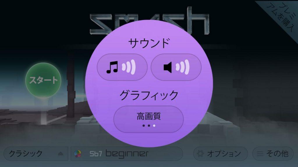 Smash Hit⑧