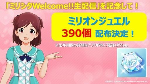 『ミリシタWelcome!!生配信』記念キャンペーン
