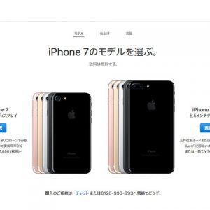一部のiPhone7で発生する「圏外表示」無償修理プログラムを開始