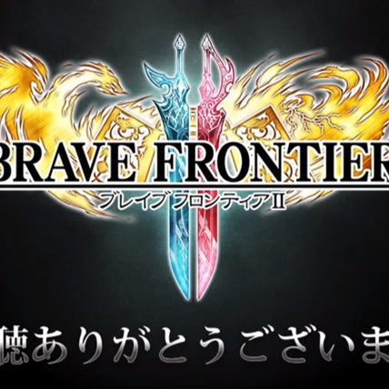 『ブレイブ フロンティア2』が2月22日から正式サービス予定を発表