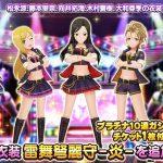 【デレステ】ドレスショップに純情Midnight伝説の衣装「雷舞弩麗守-炎-」が追加!