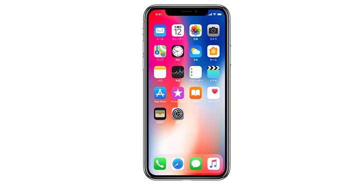 一部のiPhone Xで通話を終了できない、アプリが終了できないと問題が発生