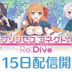『プリンセスコネクト!Re:Dive』リリース日が2月15日に決定!前日の21時からは「プリンセスコネクト!Re:Diveリリース直前生放送」も