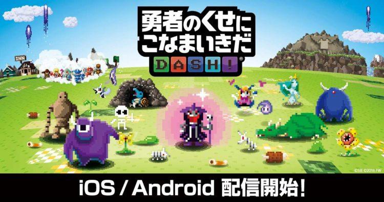 『勇者のくせにこなまいきだDASH!』iOS / Android 配信開始!